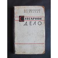 """Косяченко.Молчан """"Слесарное дело.""""Москва.1964."""
