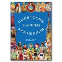 Советские стеклянные ёлочные украшения. Каталог. Издание 2-е дополненное, переработанное