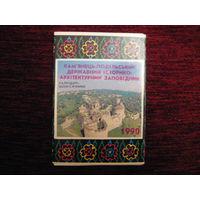 Календари-ежемесечники:Ка менец-Подольский,на 1990г