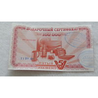 Подарочный сертификат на 100 000 рублей.