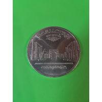 Монета 5 рублей СССР Регистан Самарканд 1989 г.