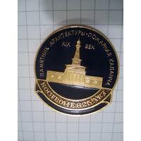 Значок Костроме 825 лет, Кострома