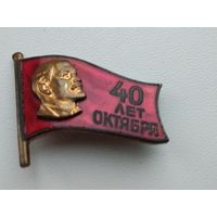 40 лет Октября.