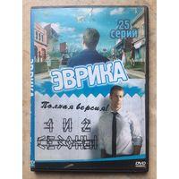 DVD ЭВРИКА (ЛИЦЕНЗИЯ) 2 ДИСКА