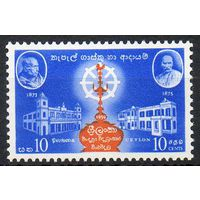 Университет Цейлон 1959 год чистая серия из 1 марки
