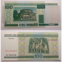 Миллениум (MILLENNIUM) - памятная банкнота 100 рублей UNC (Номер 0001616)