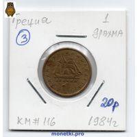 1 драхма Греция 1984 года (#3)