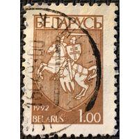 ЦІКАВІЦЬ АБМЕН! 1992, герб Беларусі, 1 руб