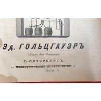 Реклама аппаратов для розлива пива 1901 год С.-Петербургъ