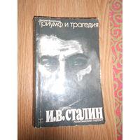 Волкогонов Д.А. Триумф и трагедия. Политический портрет И.В.Сталина в 2-х книгах. Книга 1. Часть 1