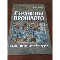 Страницы прошлого статьи по истории Беларуси