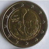 2 евро 2014 Греция Эль-Греко