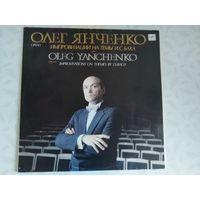 Олег Янченко - Импровизации на темы И.С. Баха