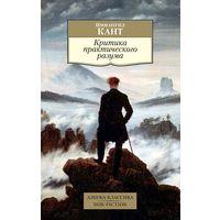 Иммануил Кант. Критика практического разума