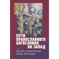 Пути православного богословия на Запад в ХХ веке