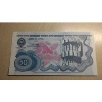 Югославия. 50 динаров. 1990 год. UNC