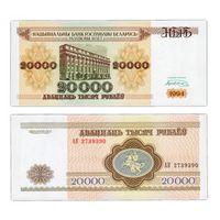 Куплю 20000 рублей 1994 года Беларусь смотри список серий в описании