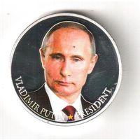 Россия.Владимир Путин. Президент. Памятная монета.2015