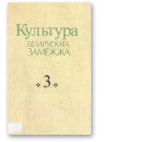 Культура беларускага замежжа. Книга 3