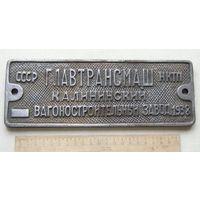 Табличка  на железнодорожный вагон Калининский завод 1938 год
