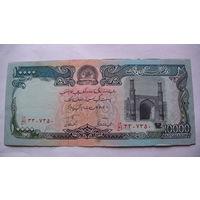 Афганистан 10000 афгани.  распродажа