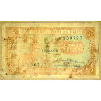 Руанда и Бурунди 5 франков 1960г -редкая-