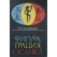 Н. Белякова, ФИГУРА, ГРАЦИЯ, ОСАНКА