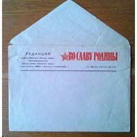 """Фирменный конверт редакции газеты """"Во славу Родины"""" 1970-80 е. Чистый."""