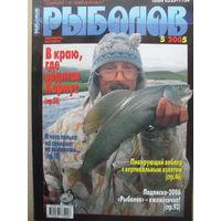 "ЖУРНАЛ ""РЫБОЛОВ"" СЕНТЯБРЬ-ОКТЯБРЬ 5-2005"