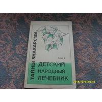 """Ужегов Г.И. """"Детский народный лечебник""""  Книга -2"""