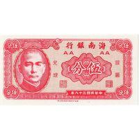 Китай, 10 центов обр. 1949 г., UNC