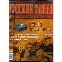 Русские танки #8  (СУ-85). Журнал + модель в родном блистере.