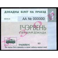 Образец! Проездной билет - троллейбус, 1-я декада, Минск, 1998 год