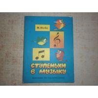 Детское пособие по сольфеджио. 1987 год.