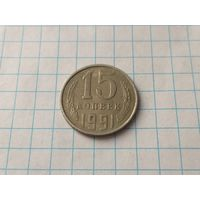 СССР 15 копеек, 1991  Л  ( 2 )