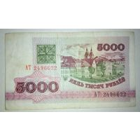 5000 рублей 1992 года, серия АТ