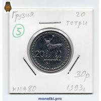 Грузия - 20 тетри 1993 -5