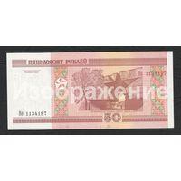 Беларусь 50 рублей 2000 года серия Нб