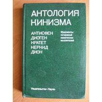 Антология кинизма // Серия: Памятники философской мысли