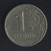 Россия 1 рубль 1999 г. ММД (*). Не частый! Сохран!!!