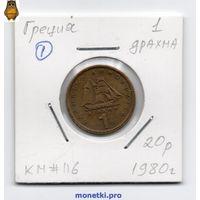 Греция 1 драхма 1980 года.