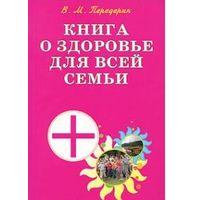 Передерин. Книга о здоровье для всей семьи