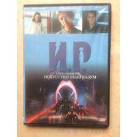 DVD ИСКУССТВЕННЫЙ РАЗУМ (ЛИЦЕНЗИЯ)