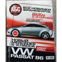 Автомобильный АБС  5 - 2005