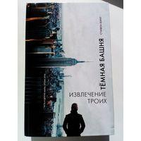 Стивен Кинг Темная башня. Извлечение троих // Серия: Кинг: Кино