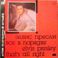 Элвис Пресли - все в порядке, LP