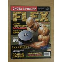 Журнал Flex 1/2011