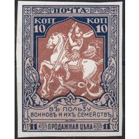Российская империя 1915 год беззубцовая марка MNH/* Редкая и дорогая марка