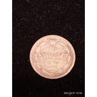 10 копеек 1899 года АГ . С рубля