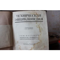 Техническая Энциклопедия т.8 1938 год(жидкий уголь-изоляционные электромеханические материалы)